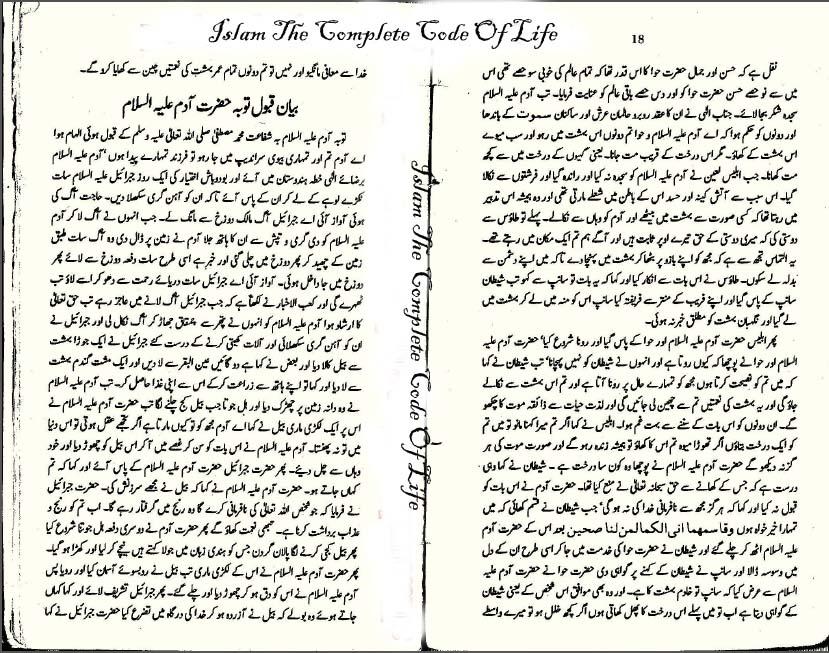 urdu in adam Hazrat history