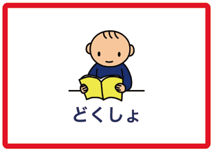 特別支援学校とICT: Droplet Project ... : カード テンプレート 無料 : カード