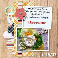 """Цветение"" до 19 марта"