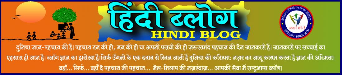 hindirashtra