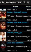 Yatse - Windows XBMC Remote - список фильмов