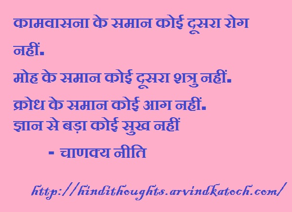 Hindi Thought, Quote, Anger, Chanakya, Wallpaper