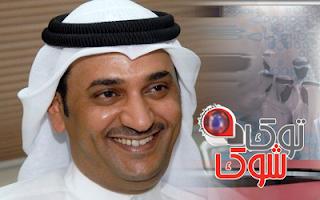 الوشيحي يصحح لمحمد الجويهل ويعلمه شلون يقدم الاستجواب في توك شوك