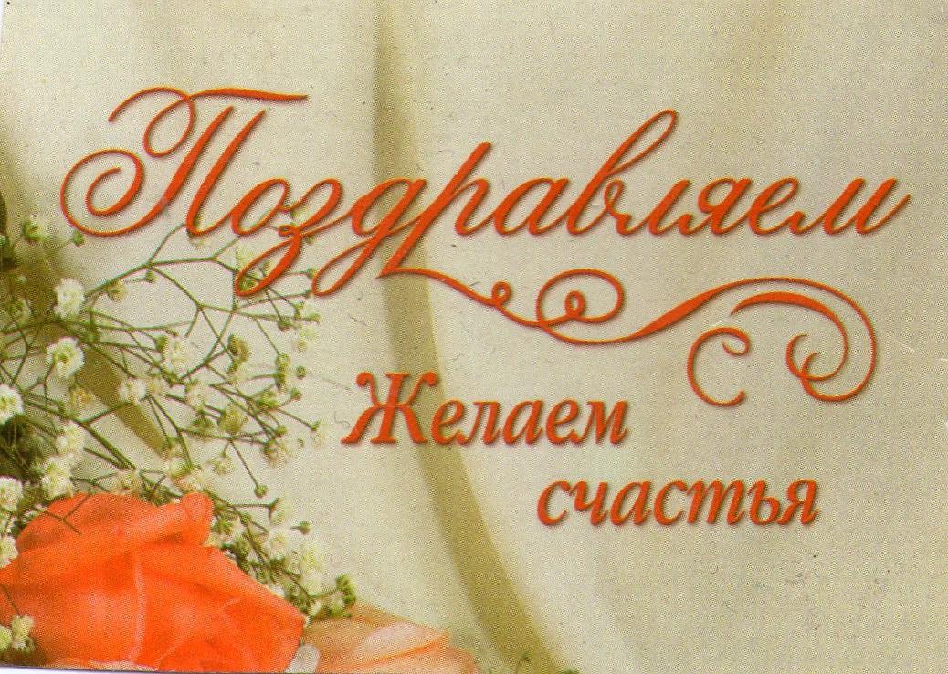 открытки поздравляю: