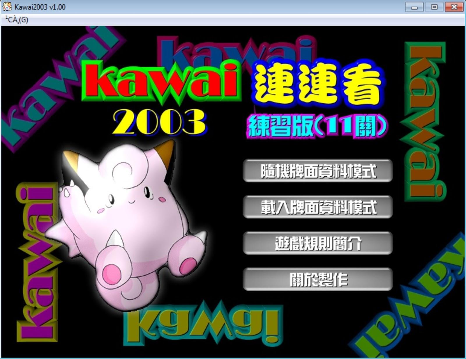 Game Kawai 2003