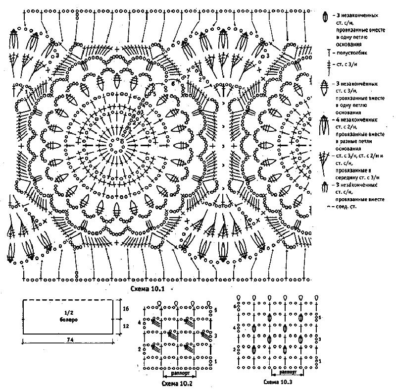 Мотивы вязания болеро схемы и описание