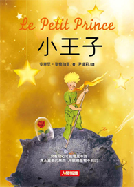 Le Petit Prince 小王子