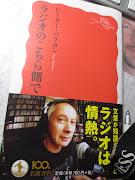 ピーターさんの新著「ラジオのこちら側で」を読みましたが、面白い!