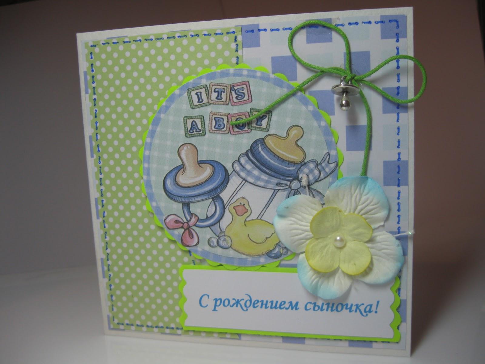 Бесплатные открытки с поздравлением с рождением детей - скачать 13