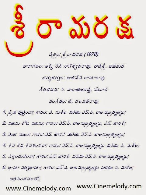Sri Rama Raksha 1978