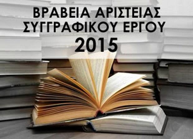 Βραβεία Αριστείας Συγγραφικού Έργου 2015
