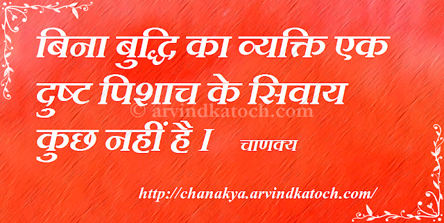 person, intellect, demon, evil, chanakya, Hindi Thought,