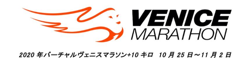 2020年バーチャルヴェニスマラソン ー 2020年10月25日〜11月2日