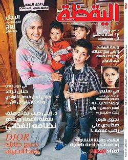 على كيف كيفك: صور حنان ترك مع ابناءها وزوجها