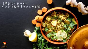 1月13日(土)【早春スペシャル】インドのお粥「キチュリ」WS/さゆり先生