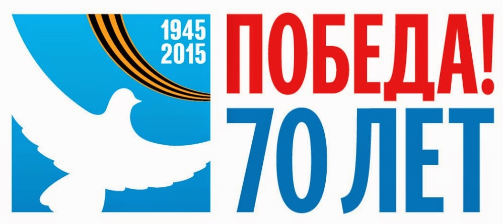 Официальный сайт к 70-летию Победы