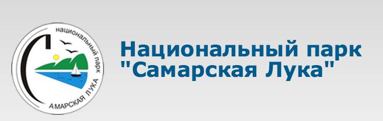 """НП """"Самарская Лука"""""""