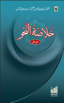 Download: Khulasa-tul-Nehv – Part 1 pdf in Urdu