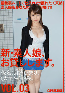 CHN-007 New Amateur Daughter, I Will Lend You VOL.03