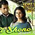 EI SHONO LYRICS - Anupam Roy | Jomer Raja Dilo Bor