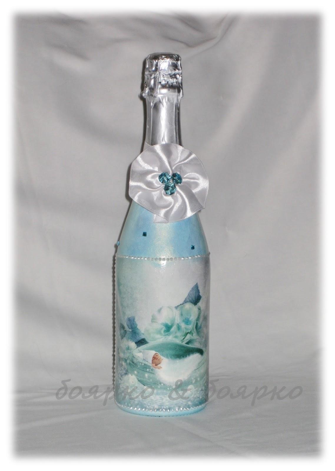 Бутылку для первенца своими руками фото 848