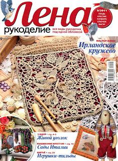 Журнал Лена рукоделие № 9 2011