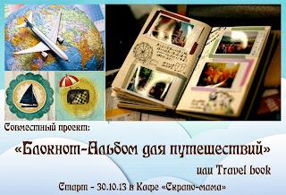 СП - Travel book от скрапо-мамы