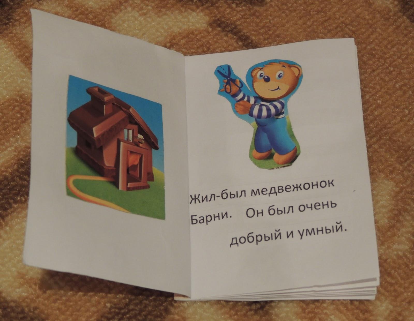 Распечатать книжка малышка своими руками