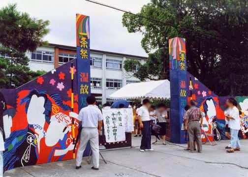 Festival Budaya di Jepang (Bunkasai)