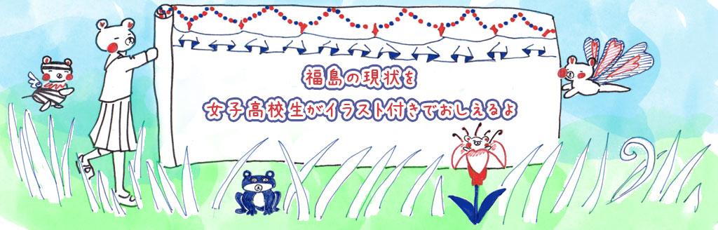 福島の現状を女子高校生がイラスト付きでおしえるよ