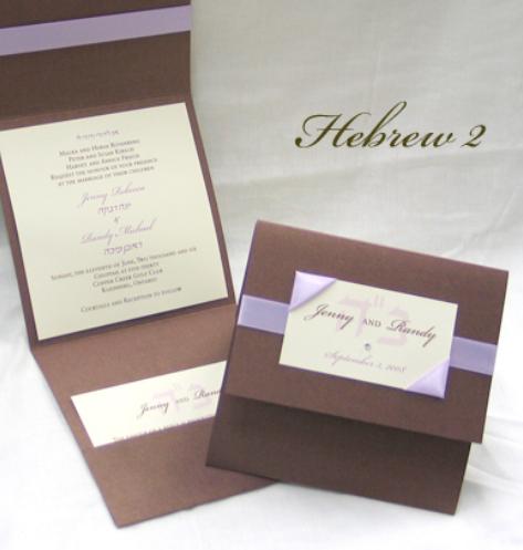 Frum wedding invitations