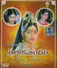 Triloka Sundari  Telugu Mp3 Songs Free  Download  1980