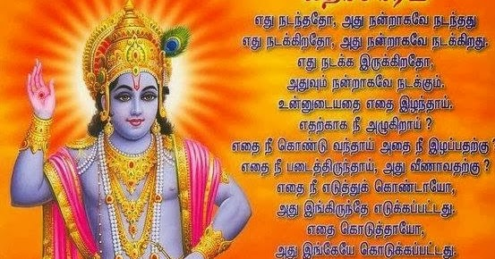 geetha saram in tamil pdf free download