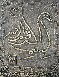 Al Fudhail bin 'Iyadh