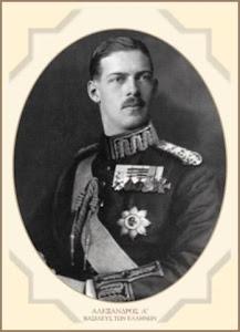 Βασιλεύς Αλέξανδρος Α΄
