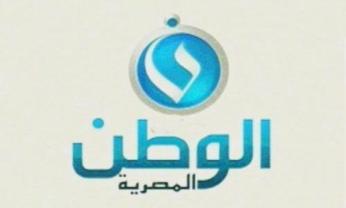 تردد قناة الوطن المصريه على نايل سات 2015 - frequence Alwatan Almsria nilesat