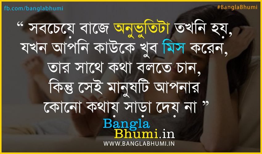 New Bengali Sad Love Quote : Bangla Love : Bangla Miss You Wallpaper - Bengali calender ...