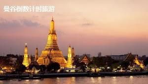 曼谷倒数计时旅游