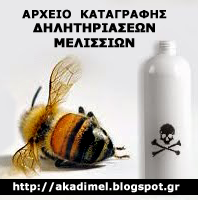 Α.Κα.Δη.Μελ.