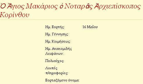 http://www.synaxarion.gr/gr/sid/3217/sxsaintinfo.aspx