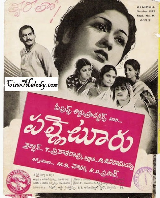 Palletooru Telugu Mp3 Songs Free  Download  1952