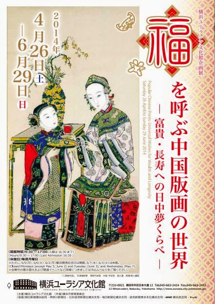 http://www.eurasia.city.yokohama.jp/exhibition/img/2014chineseprints_chirashi.pdf