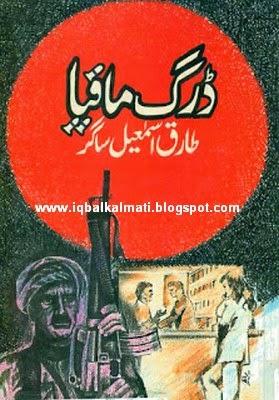 Drug Mafia by Tariq Ismail Sagar