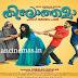 Thilothama Malayalam Movie synopsis