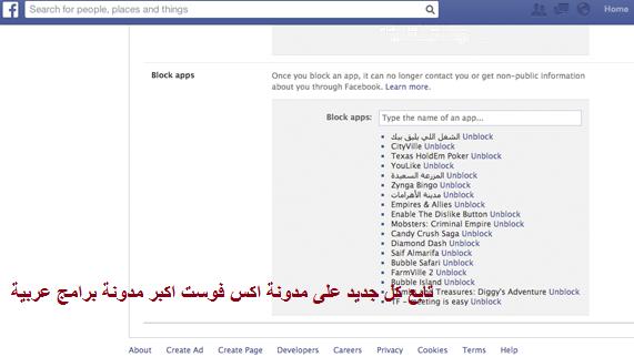 طريقة منع الألعاب والتطبيقات في فيسبوك من ارسال طلبات المشاركة
