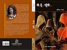6th Book: 2012