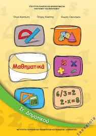http://ebooks.edu.gr/modules/ebook/show.php/DSDIM101/467/3096,12421/