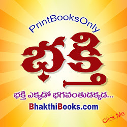 MohanPublicationsPrintBooks