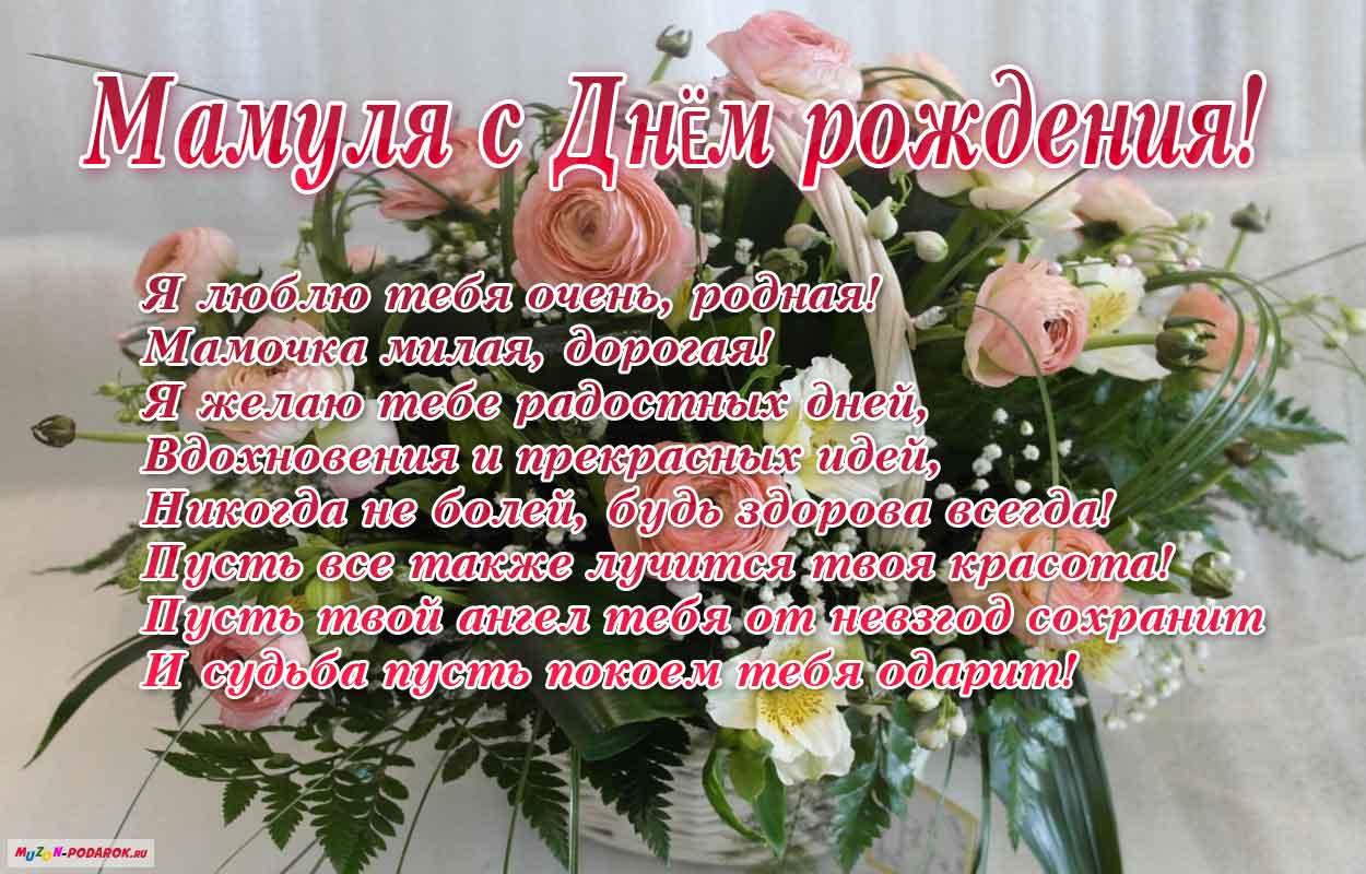 Поздравления маме с днем рождения