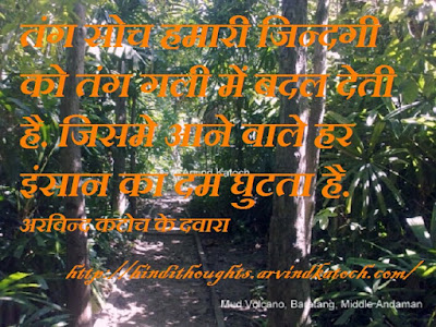 Narrow, thinking, Hindi Thought, Quote